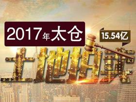 2017年太仓首场土拍 七宗地块揽金15.54亿