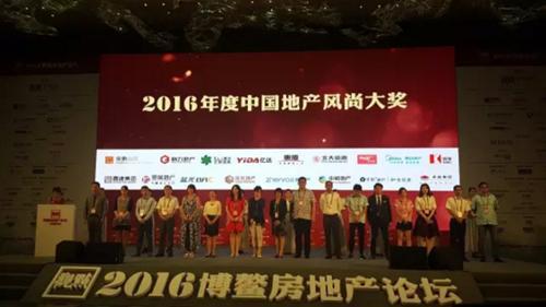 景瑞地产荣获2016中国最具投资价值地产