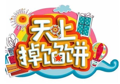 """碧桂园·天悦湾  """"惊天馅饼""""事件"""