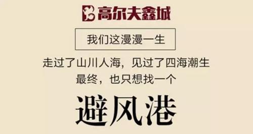 高尔夫鑫城:相信我,这一切都不是梦!