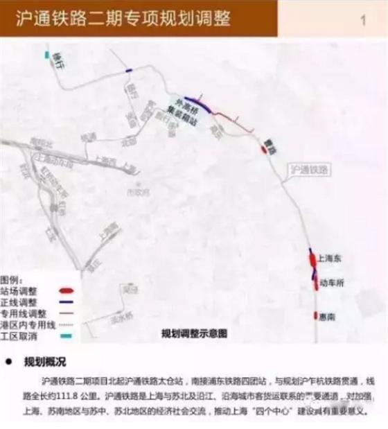 苏州成铁路枢纽 沪通铁路太仓站基础完工