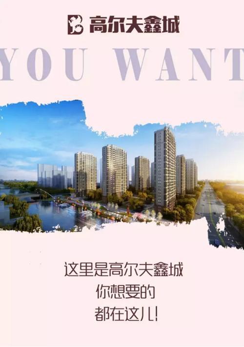 高尔夫鑫城 | 来吧,去寻找你想要的!