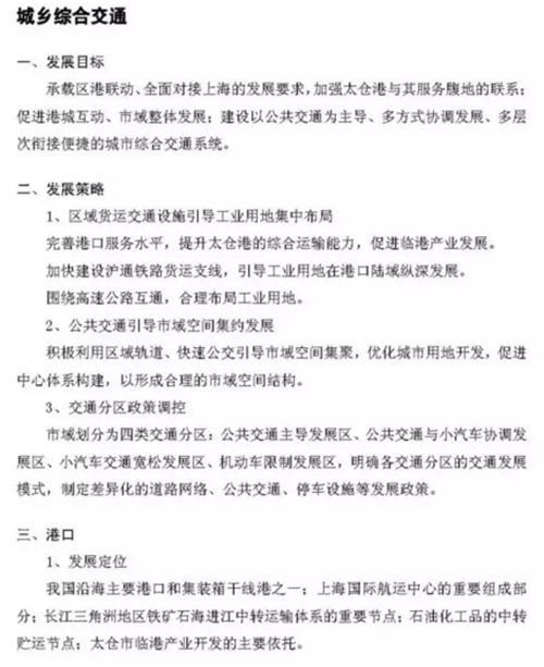 太仓城市总体规划出炉 交通将无缝对接上海