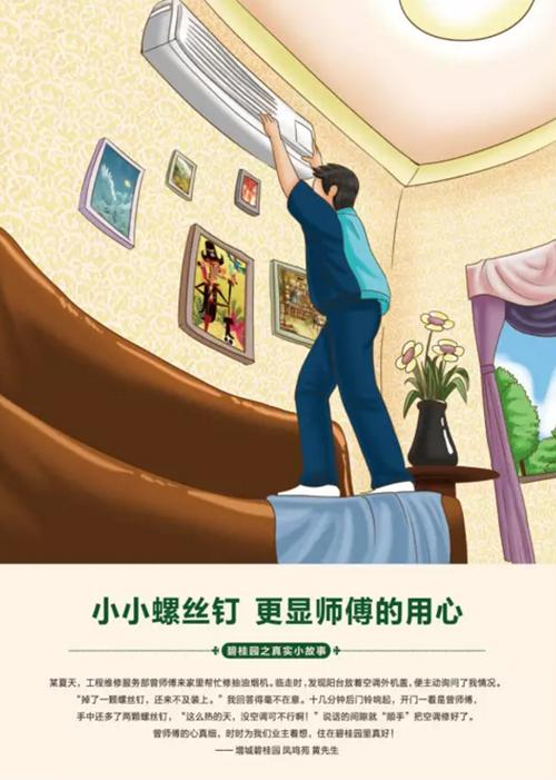 """物业故事④:有一种物业叫""""碧桂园"""""""