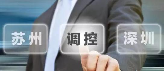 楼市调控仍在继续  苏州、深圳又有新动作