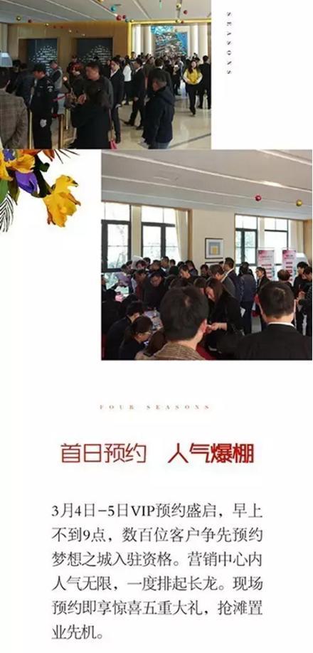 梦想生活区2.0实景盛放 VIP预约盛大启幕