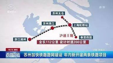 沪通铁路新进展 常熟、太仓都有站!