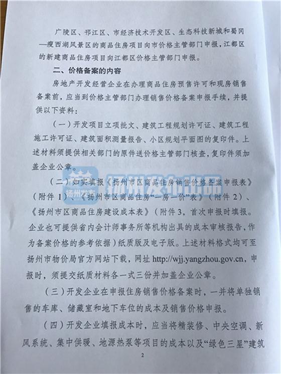 扬州市区新建商品住房销售价格备案新政